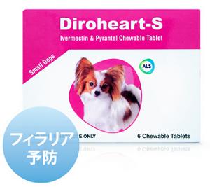ダイロハート 小型犬用