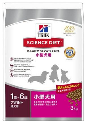 サイエンスダイエット 小型犬用