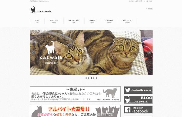 ネコカフェ catwalk