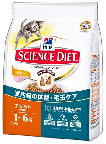 ヒルズ サイエンスダイエット 室内猫の体型・毛玉ケア